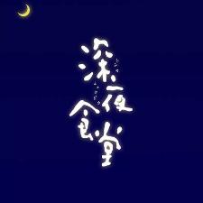 《深夜食堂2》MBS电视剧EP01插曲《できること》(所能做的事)带指法演奏提示-钢琴谱