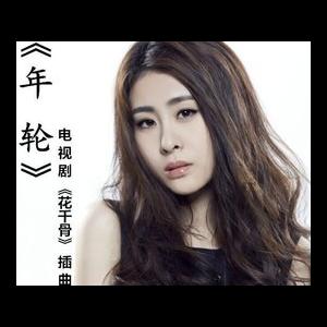 张碧晨-D《年轮》(《花千骨》原声带、全新精编+段落优化)