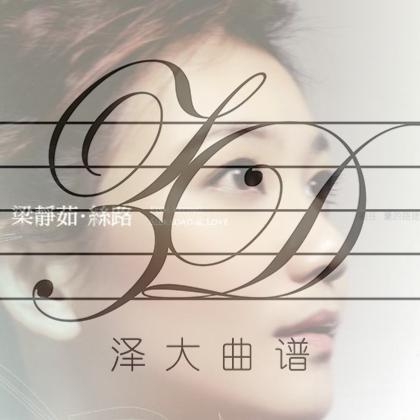 【原版】可惜不是你【走心弹唱附词】泽大大 梁静茹-钢琴谱