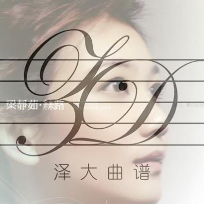【G调】可惜不是你【走心弹唱附词】泽大大 梁静茹-钢琴谱