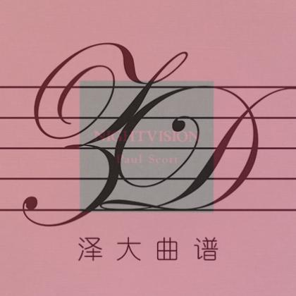 【爵士钢琴】系列钢琴谱