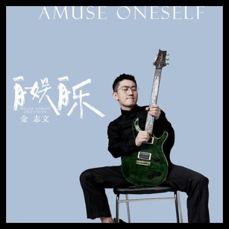 自娱自乐//金志文-C调版-钢琴谱