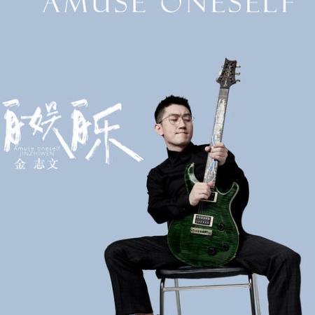 自娱自乐//金志文-原调版-钢琴谱