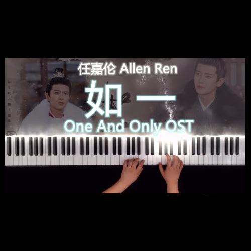 《如一》原调版-钢琴谱