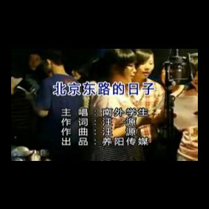 北京东路的日子-钢琴原版-钢琴谱