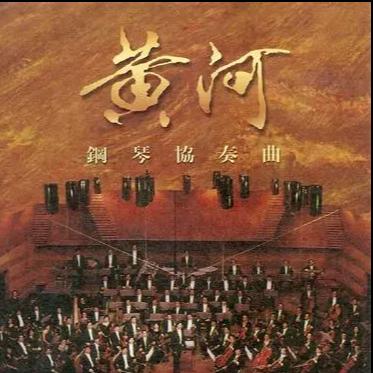 黄河颂-黄河钢琴协奏曲-钢琴谱