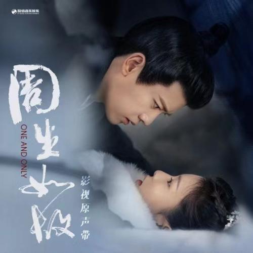 张碧晨-降A《如故》(《周生如故》主题曲、全新精编+完整版)