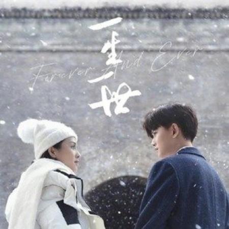 续写//电视剧《一生一世》主题曲-原调版