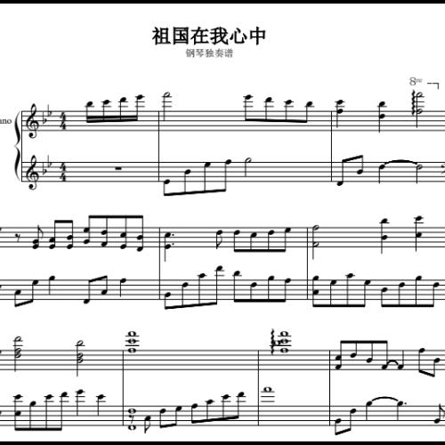 儿歌 《祖国在我心中》 崔伦版 钢琴伴奏谱-钢琴谱