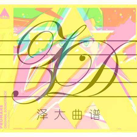 游戏动漫BGM钢琴谱