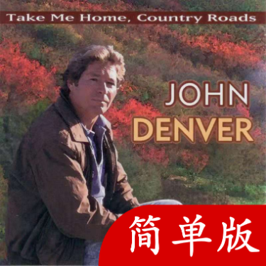 Take Me Home Country Road 难度指数:5