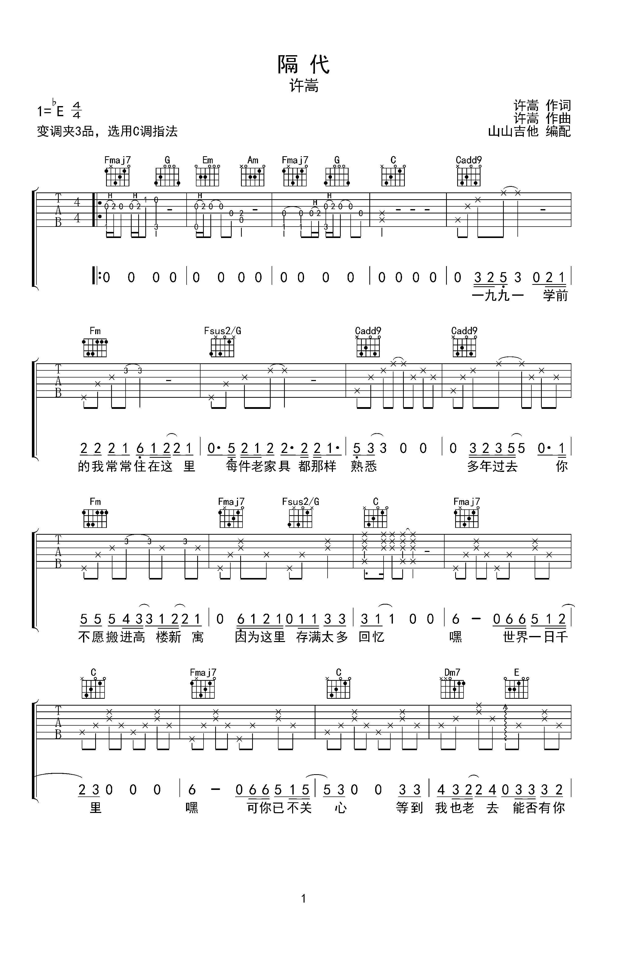 许嵩新歌《隔代》C调吉他谱,山山吉他编配