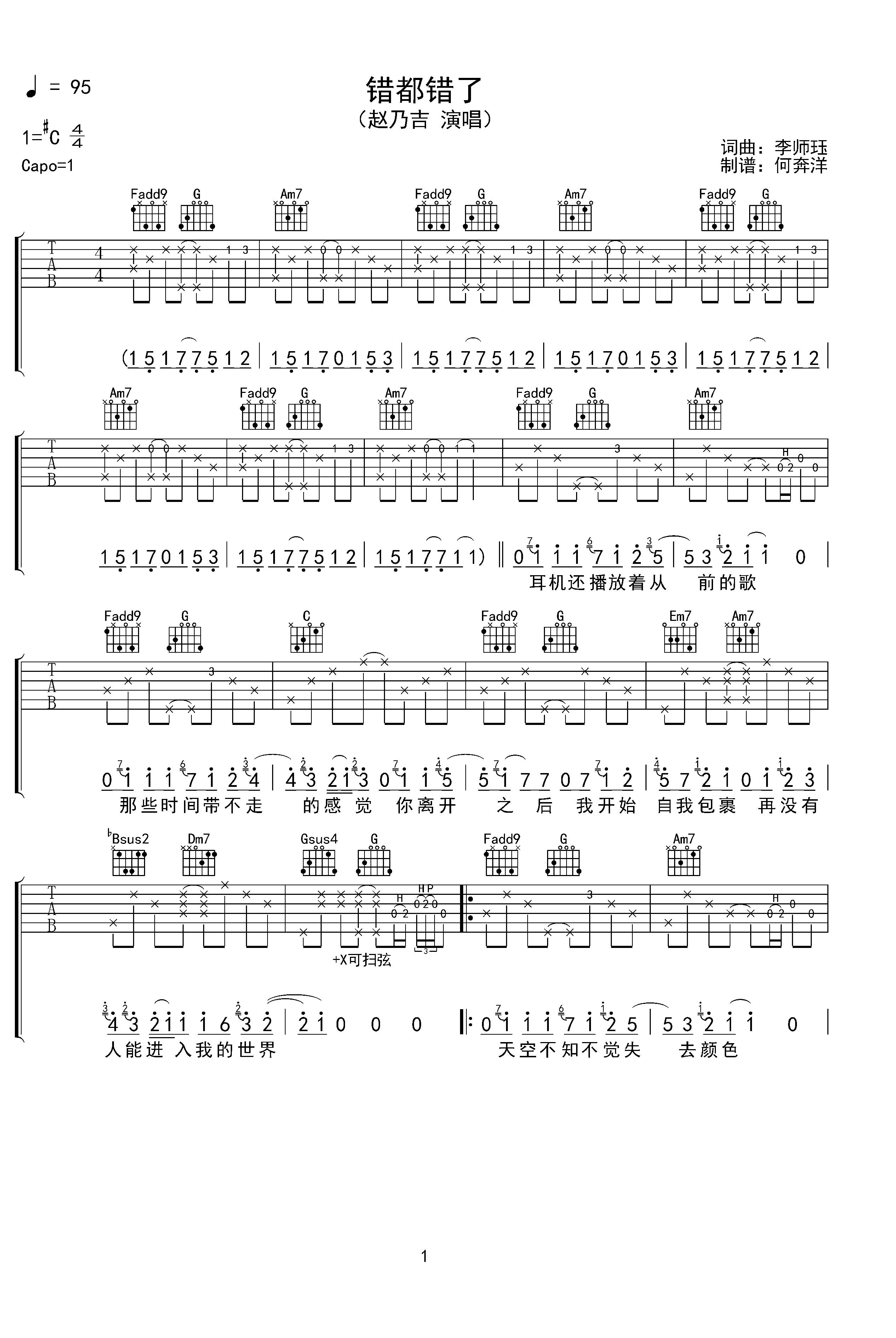 赵乃吉《错都错了》吉他谱