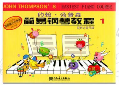 初级钢琴谱