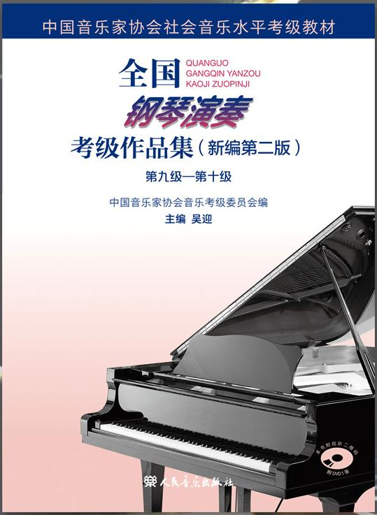 全国钢琴演奏考级作品集(新编第二版)第九-第十级钢琴谱