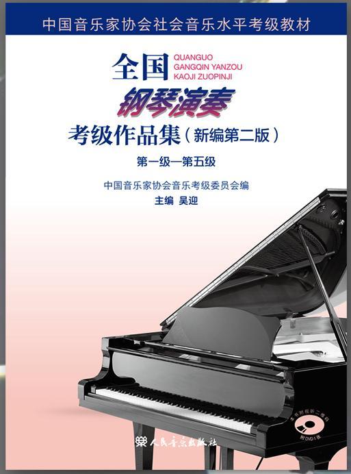 钢琴1-5级-钢琴谱