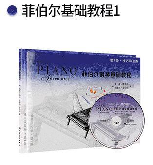 单元四 蓝色大公共汽车-钢琴谱