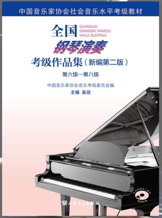 全国钢琴演奏考级作品集(新编第二版)第六-第八级钢琴谱